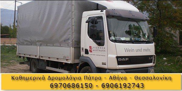 Καθημερινά δρομολόγια Πάτρα - Αθήνα - Θεσσαλονίκη