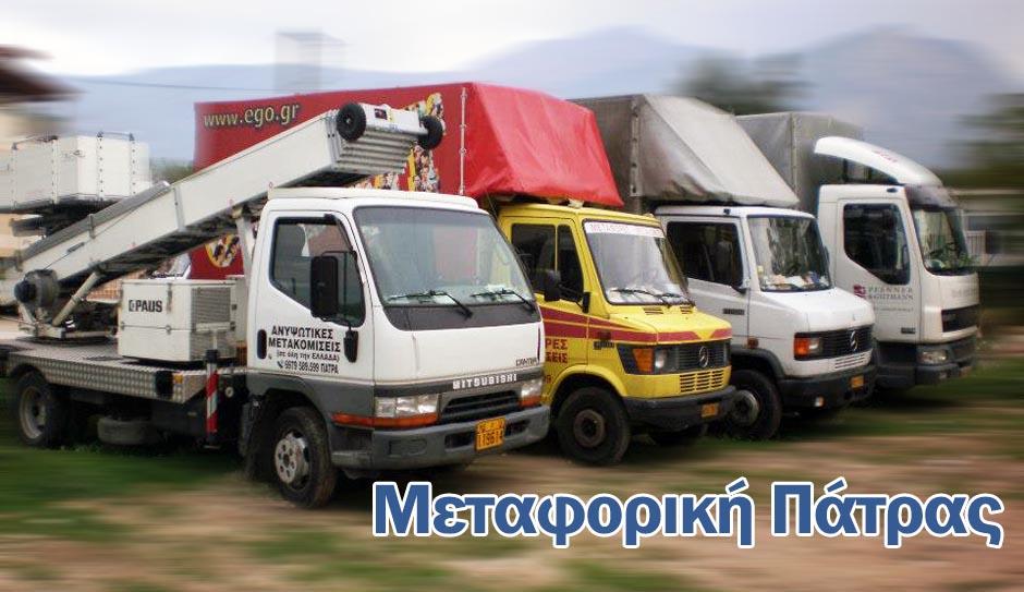 Μεταφορική Στόλος Οχημάτων